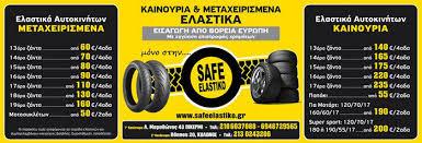 SAFE ELASTIKO ΕΛΑΣΤΙΚΑ ΦΟΡΤΗΓΩΝ ΠΙΚΕΡΜΙ