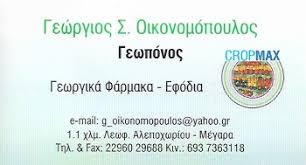 CROPMAX ΓΕΩΡΓΙΚΑ ΕΙΔΗ ΜΕΓΑΡΑ