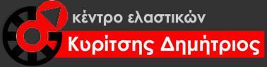 ΒΟΥΛΚΑΝΙΖΑΤΕΡ ΗΓΟΥΜΕΝΙΤΣΑ ΚΥΡΙΤΣΗΣ ΔΗΜΗΤΡΙΟΣ