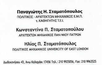 ΤΕΧΝΙΚΟ ΓΡΑΦΕΙΟ Σ4 ΑΡΧΙΤΕΚΤΟΝΙΚΟ ΓΡΑΦΕΙΟ ΑΛΙΜΟΣ