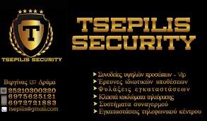 TSEPILIS SECURITY ΥΠΗΡΕΣΙΕΣ ΑΣΦΑΛΕΙΑΣ ΔΡΑΜΑ