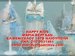 HAPPY KIDS ΠΑΙΔΙΚΑ ΕΙΔΗ ΕΦΗΒΙΚΑ ΒΑΠΤΙΣΤΙΚΑ ΓΑΜΟΣ ΗΛΙΟΥΠΟΛΗ ΑΤΤΙΚΗ ΒΕΡΓΑΔΗ ΜΑΡΙΑ