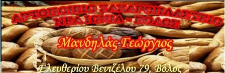 ΑΡΤΟΠΟΙΕΙΟ ΦΟΥΡΝΟΣ ΝΕΑ ΙΩΝΙΑ ΒΟΛΟΣ ΜΑΓΝΗΣΙΑ ΜΑΝΔΗΛΑΣ ΓΕΩΡΓΙΟΣ