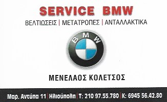 ΕΞΕΙΔΙΚΕΥΜΕΝΟ ΣΥΝΕΡΓΕΙΟ BMW SERVICE ΜΕΤΑΤΡΟΠΕΣ ΑΝΤΑΛΛΑΚΤΙΚΑ ΒΕΛΤΙΩΣΕΙΣ AUTO AVOCATION ΗΛΙΟΥΠΟΛΗ