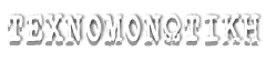ΤΕΧΝΟΜΟΝΩΤΙΚΗ ΟΙΚΟΔΟΜΙΚΑ ΜΟΝΩΤΙΚΑ ΥΛΙΚΑ ΑΛΥΚΕΣ ΚΕΡΚΥΡΑ ΒΑΣΙΛΑΚΗ ΧΡΙΣΤΙΝΑ