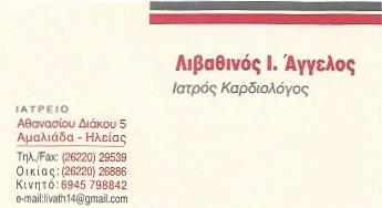 ΚΑΡΔΙΟΛΟΓΟΣ ΑΜΑΛΙΑΔΑ ΗΛΕΙΑ ΛΙΒΑΘΙΝΟΣ ΑΓΓΕΛΟΣ