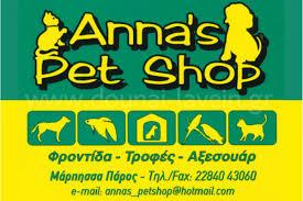 PET SHOP ΑΞΕΣΟΥΑΡ ΚΑΤΟΙΚΙΔΙΑ ANNA'S PET SHOP ΜΑΡΠΗΣΣΑ ΠΑΡΟΣ ΤΣΑΚΩΝΑ ΑΝΝΑ