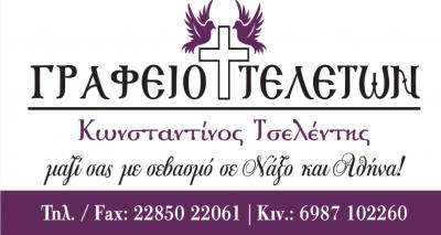 ΓΡΑΦΕΙΟ ΤΕΛΕΤΩΝ ΝΑΞΟΣ ΤΣΕΛΕΝΤΗΣ ΚΩΣΤΑΣ