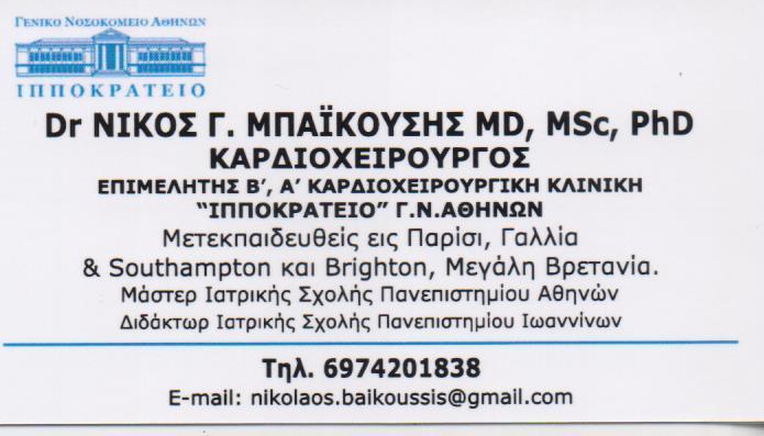 ΚΑΡΔΙΟΧΕΙΡΟΥΡΓΟΣ ΑΘΗΝΑ ΑΤΤΙΚΗ DR ΜΠΑΪΚΟΥΣΗΣ ΝΙΚΟΛΑΟΣ