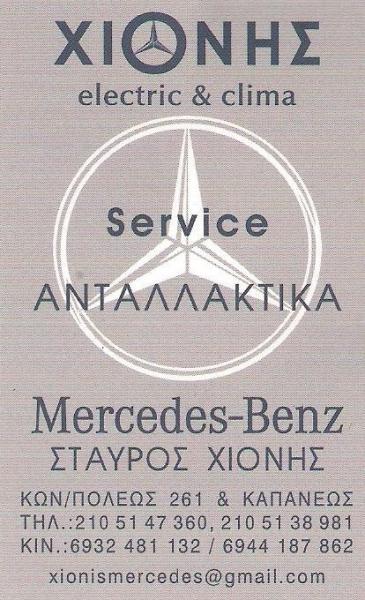 ΣΥΝΕΡΓΕΙΟ ΑΥΤΟΚΙΝΗΤΩΝ MERCEDES SERVICE ΑΝΤΑΛΛΑΚΤΙΚΑ ΧΙΟΝΗΣ ΣΤΑΥΡΟΣ ΑΘΗΝΑ ΑΤΤΙΚΗ