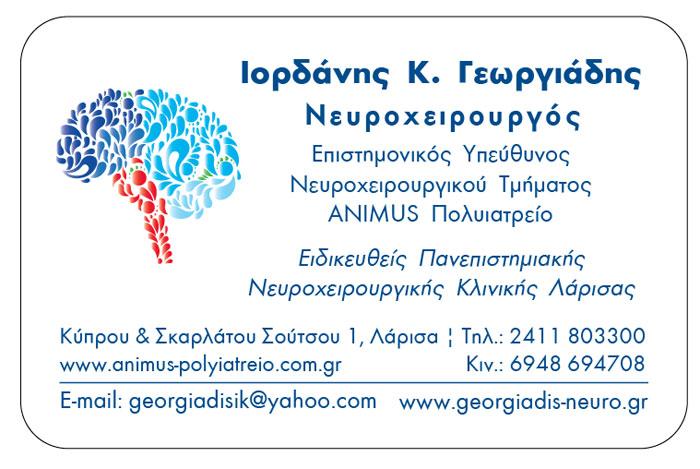 ΝΕΥΡΟΧΕΙΡΟΥΡΓΟΣ ΛΑΡΙΣΑ ΓΕΩΡΓΙΑΔΗΣ ΙΟΡΔΑΝΗΣ