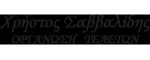 ΓΡΑΦΕΙΟ ΤΕΛΕΤΩΝ ΑΓΙΟΣ ΔΗΜΗΤΡΙΟΣ ΑΤΤΙΚΗ ΣΑΒΒΑΛΙΔΗΣ ΧΡΗΣΤΟΣ