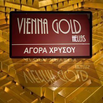 ΑΓΟΡΑ ΧΡΥΣΟΥ VIENNA GOLD ΚΑΛΑΜΑΡΙΑ ΘΕΣΣΑΛΟΝΙΚΗ ΤΣΙΡΚΟΥ ΑΙΚΑΤΕΡΙΝΗ
