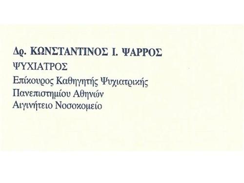 ΨΥΧΙΑΤΡΟΣ ΑΘΗΝΑ ΑΤΤΙΚΗ ΨΑΡΡΟΣ ΚΩΝΣΤΑΝΤΙΝΟΣ