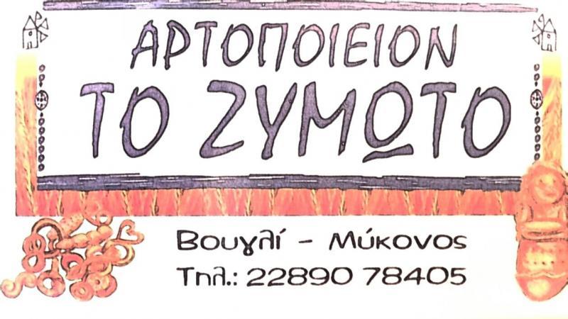 ΑΡΤΟΠΟΙΕΙΟ ΦΟΥΡΝΟΣ ΤΟ ΖΥΜΩΤΟ ΒΟΥΓΛΙ ΜΥΚΟΝΟΣ ΚΟΥΚΑ ΜΑΡΓΑΡΙΤΑ