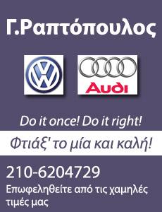 ΣΥΝΕΡΓΕΙΟ ΑΥΤΟΚΙΝΗΤΩΝ SERVICE VW AUDI RAPWAGEN ΝΕΑ ΕΡΥΘΡΑΙΑ ΑΤΤΙΚΗ ΡΑΠΤΟΠΟΥΛΟΣ Γ. ΑΕ