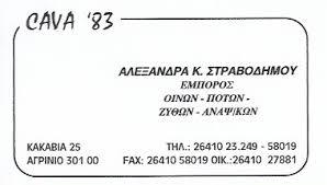 ΚΑΒΑ ΠΟΤΩΝ CAVA 83 ΑΓΡΙΝΙΟ ΣΤΡΑΒΟΔΗΜΟΥ ΑΛΕΞΑΝΔΡΑ