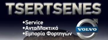 ΣΥΝΕΡΓΕΙΟ ΦΟΡΤΗΓΩΝ SERVICE VOLVO TSETSERNES ΘΕΣΣΑΛΟΝΙΚΗ ΤΟΥΛΟΥΜΤΖΙΔΟΥ ΕΥΓΕΝΙΑ