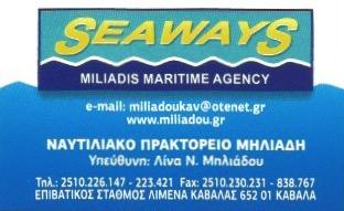 ΝΑΥΤΙΛΙΑΚΟ ΠΡΑΚΤΟΡΕΙΟ SEA WAYS ΚΑΒΑΛΑ ΜΗΛΙΑΔΟΥ ΛΑΜΠΡΙΝΗ