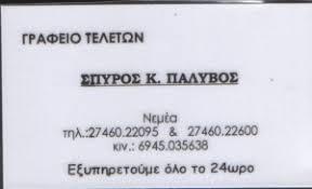 ΓΡΑΦΕΙΟ ΤΕΛΕΤΩΝ ΝΕΜΕΑ ΚΟΡΙΝΘΙΑ ΠΑΛΥΒΟΣ ΣΠΥΡΟΣ
