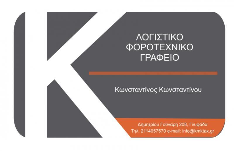 ΛΟΓΙΣΤΗΣ ΛΟΓΙΣΤΙΚΟ ΓΡΑΦΕΙΟ KMK EXCLUSIVE TAX SOLUTIONS ΑΡΓΥΡΟΥΠΟΛΗ ΑΤΤΙΚΗ ΚΩΝΣΤΑΝΤΙΝΟΥ ΚΩΝΣΤΑΝΤΙΝΟΣ