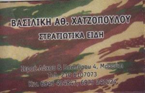 ΣΤΡΑΤΙΩΤΙΚΑ ΕΙΔΗ ARMY HOUSE ΜΑΡΟΥΣΙ ΑΤΤΙΚΗ ΧΑΤΖΟΠΟΥΛΟΥ ΒΑΣΙΛΙΚΗ