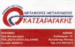 ΜΕΤΑΦΟΡΕΣ ΡΕΘΥΜΝΟ ΚΑΤΣΑΡΑΓΑΚΗΣ ΕΜΜΑΝΟΥΗΛ