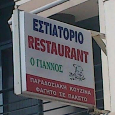 ΕΣΤΙΑΤΟΡΙΟ ΤΑΒΕΡΝΑ Ο ΓΙΑΝΝΟΣ ΗΡΑΚΛΕΙΟ ΚΡΗΤΗ