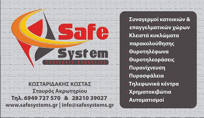 ΣΥΣΤΗΜΑΤΑ ΑΣΦΑΛΕΙΑΣ SAFE SYSTEM ΑΚΡΩΤΗΡΙ ΧΑΝΙΑ ΚΩΣΤΑΡΙΔΑΚΗΣ ΚΩΝΣΤΑΝΤΙΝΟΣ