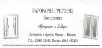 ΚΑΤΑΣΚΕΥΕΣ ΑΛΟΥΜΙΝΙΟΥ ΣΙΔΗΡΟΥ ΜΕΣΣΑΡΙΑ ΣΑΝΤΟΡΙΝΗ ΞΑΓΟΡΑΡΗΣ ΓΡΗΓΟΡΙΟΣ