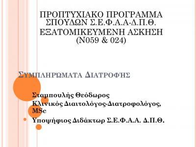 ΔΙΑΤΡΟΦΟΛΟΓΟΣ ΞΑΝΘΗ ΣΤΑΜΠΟΥΛΗΣ ΘΕΟΔΩΡΟΣ