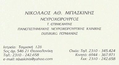 ΝΕΥΡΟΧΕΙΡΟΥΡΓΟΣ ΘΕΣΣΑΛΟΝΙΚΗ ΜΠΑΣΚΙΝΗΣ ΝΙΚΟΛΑΟΣ