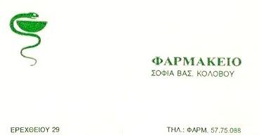 ΦΑΡΜΑΚΕΙΟ ΠΕΡΙΣΤΕΡΙ ΑΤΤΙΚΗ ΚΟΛΟΒΟΥ ΣΟΦΙΑ