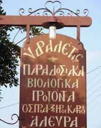ΕΜΠΟΡΙΟ ΒΙΟΛΟΓΙΚΩΝ ΠΡΟΪΟΝΤΩΝ ΒΙΟΛΟΓΙΚΑ ΠΡΟΪΟΝΤΑ ΥΔΡΑΛΕΤΗΣ 1943 ΨΑΧΝΑ ΕΥΒΟΙΑ ΜΥΣΤΡΙΩΤΗ ΠΑΡΑΣΚΕΥΗ