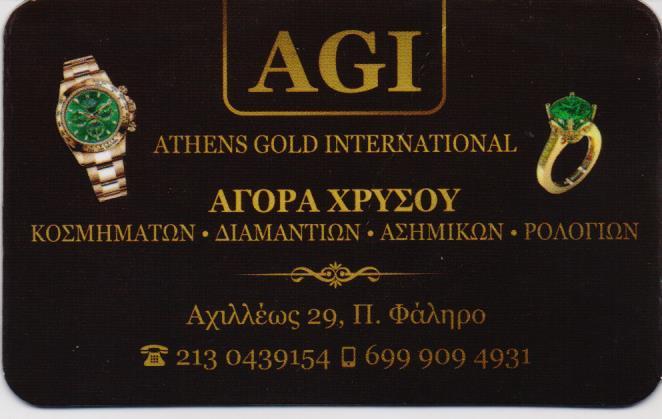 ΕΝΕΧΥΡΟΔΑΝΕΙΣΤΗΡΙΟ ΑΓΟΡΑ ΧΡΥΣΟΥ ATHENS GOLD ΠΑΛΑΙΟ ΦΑΛΗΡΟ ΑΤΤΙΚΗ ΜΠΟΥΖΑΝ ΜΟΧΑΜΕΤ