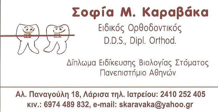 ΟΡΘΟΔΟΝΤΙΚΟΣ ΛΑΡΙΣΑ ΚΑΡΑΒΑΚΑ ΣΟΦΙΑ