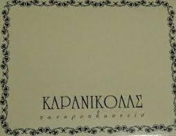 ΑΡΤΟΠΟΙΕΙΟ ΦΟΥΡΝΟΣ ΛΑΚΚΙ ΛΕΡΟΣ ΚΑΡΑΝΙΚΟΛΑΣ ΜΙΧΑΗΛ