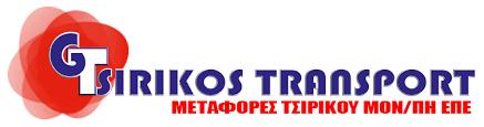 ΜΕΤΑΦΟΡΙΚΗ ΕΤΑΙΡΕΙΑ TSIRIKOS TRANSPORT ΡΟΔΟΣ ΜΕΤΑΦΟΡΕΣ ΤΣΙΡΙΚΟΥ ΜΟΝ ΕΠΕ