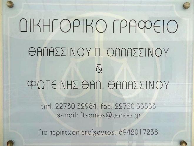 ΔΙΚΗΓΟΡΟΣ ΔΙΚΗΓΟΡΙΚΟ ΓΡΑΦΕΙΟ ΚΑΡΛΟΒΑΣΙ ΣΑΜΟΣ ΘΑΛΑΣΣΙΝΟΣ