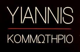 ΚΟΜΜΩΤΗΡΙΟ YANNIS ΙΤΕΑ ΦΩΚΙΔΑ ΛΙΓΝΟΣ ΙΩΑΝΝΗΣ