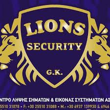 ΣΥΣΤΗΜΑΤΑ ΑΣΦΑΛΕΙΑΣ ΣΥΝΑΓΕΡΜΟΣ Ι.Ε.Π.Α. LIONS SECURITY ΙΚΕ ΑΛΕΞΑΝΔΡΟΥΠΟΛΗ ΕΒΡΟΣ