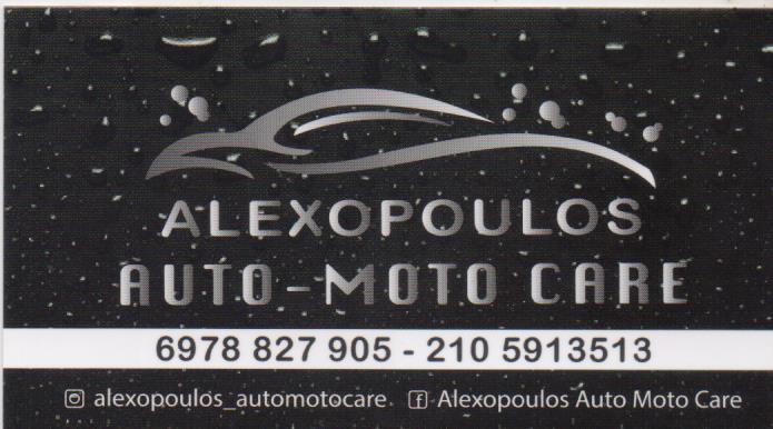 ΠΛΥΝΤΗΡΙΟ ΑΥΤΟΚΙΝΗΤΩΝ ALEXOPOULOS CAR WASH ΑΙΓΑΛΕΩ ΑΤΤΙΚΗ ΑΛΕΞΟΠΟΥΛΟΣ ΣΤΑΥΡΟΣ