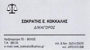 ΔΙΚΗΓΟΡΟΣ ΒΟΛΟΣ ΜΑΓΝΗΣΙΑ ΚΟΚΚΑΛΗΣ ΣΩΚΡΑΤΗΣ