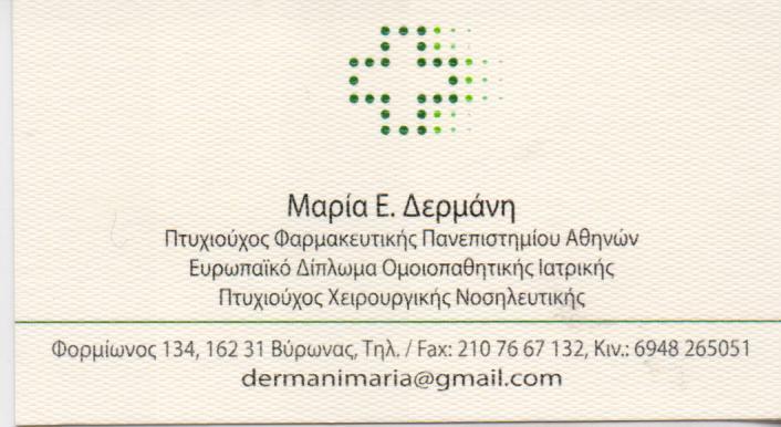 ΦΑΡΜΑΚΕΙΟ ΒΥΡΩΝΑΣ ΑΤΤΙΚΗ ΔΕΡΜΑΝΗ ΜΑΡΙΑ ΚΑΙ ΣΙΑ ΟΕ