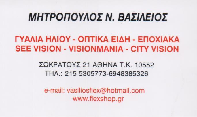 f16321c404 FLEXSHOP.GR ΚΑΤΑΣΤΗΜΑ ΟΠΤΙΚΩΝ ΟΜΟΝΟΙΑ ΜΗΤΡΟΠΟΥΛΟΣ ΒΑΣΙΛΕΙΟΣ